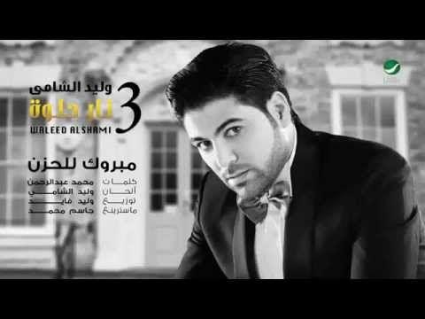 Waleed Al Shami Mabrouk Lel Hozn Lyrics وليد الشامي مبروك للحزن بالكلمات Songs Music Songs Music Publishing