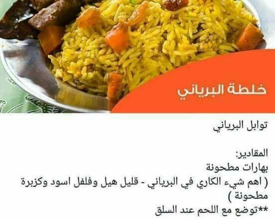 بهارات البرياني Arabian Food Food Beef