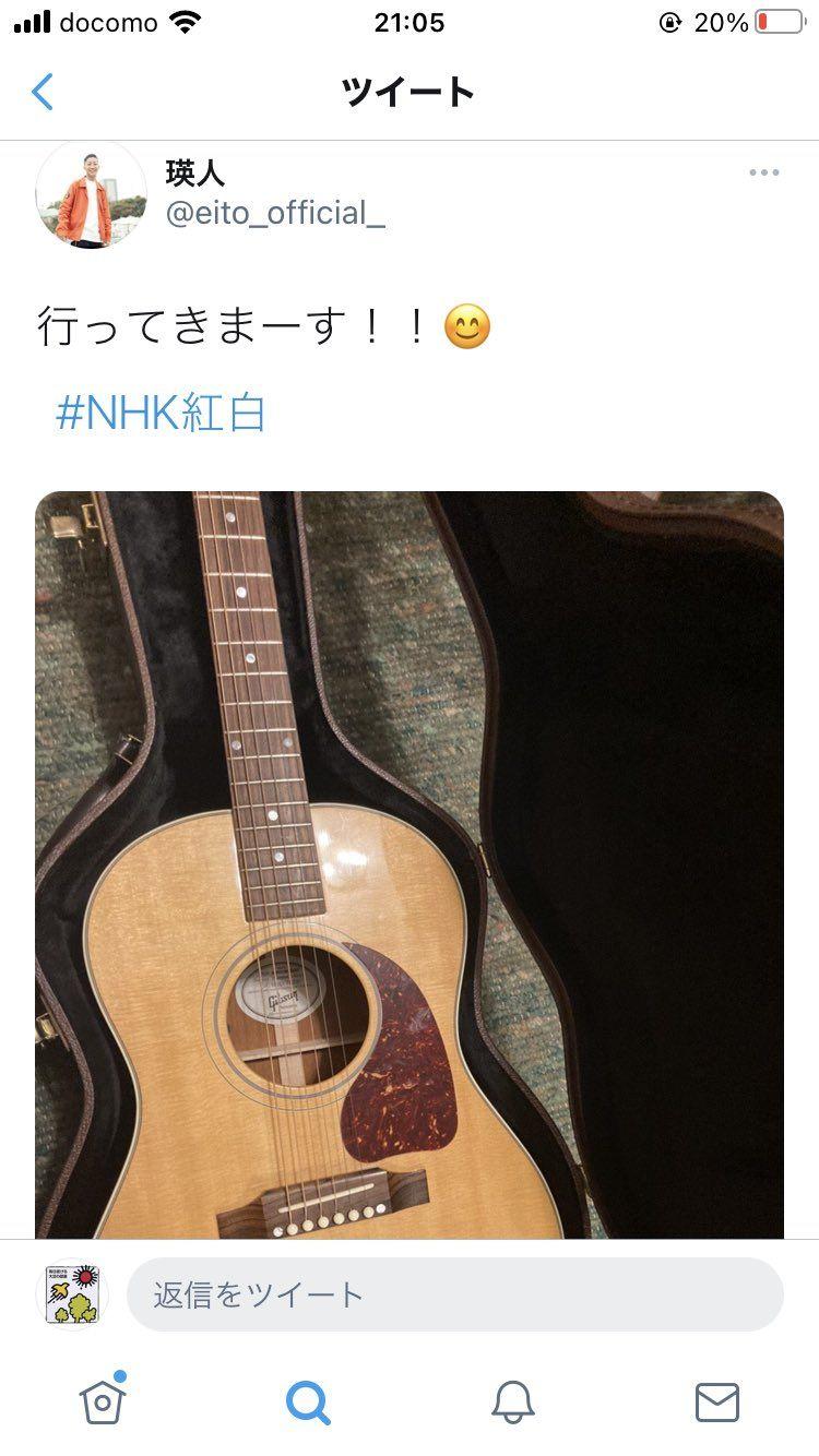 瑛人がギターを持って紅白に行ったはずなのに 持って行ったギターが出てこないwww 紅白歌合戦 ギター 紅白 紅白歌合戦