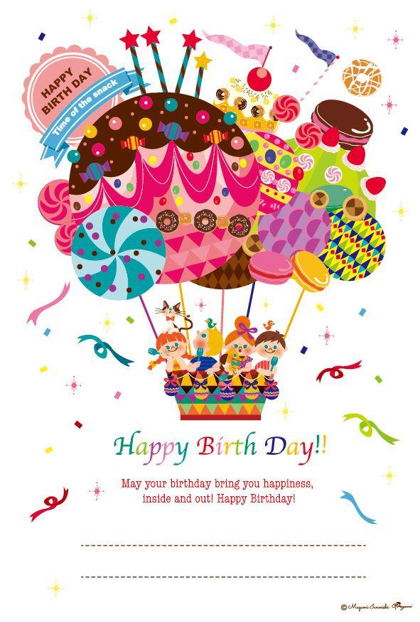 Happy Birth Day 誕生日 カード イラスト 誕生日 カード デザイン ハッピーバースデー イラスト