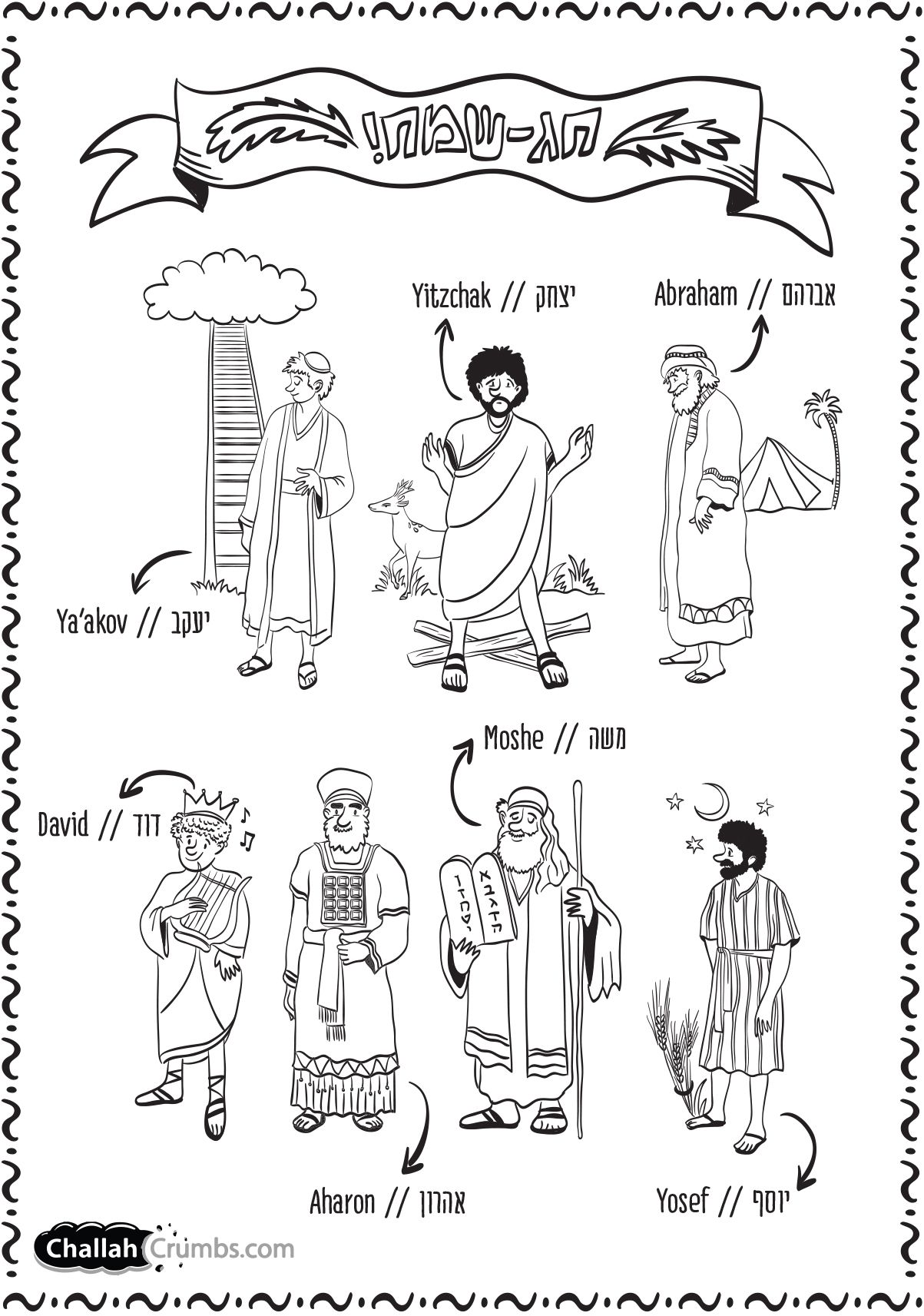This is an awesome Ushpizin coloring sheet Sukkot Pinterest