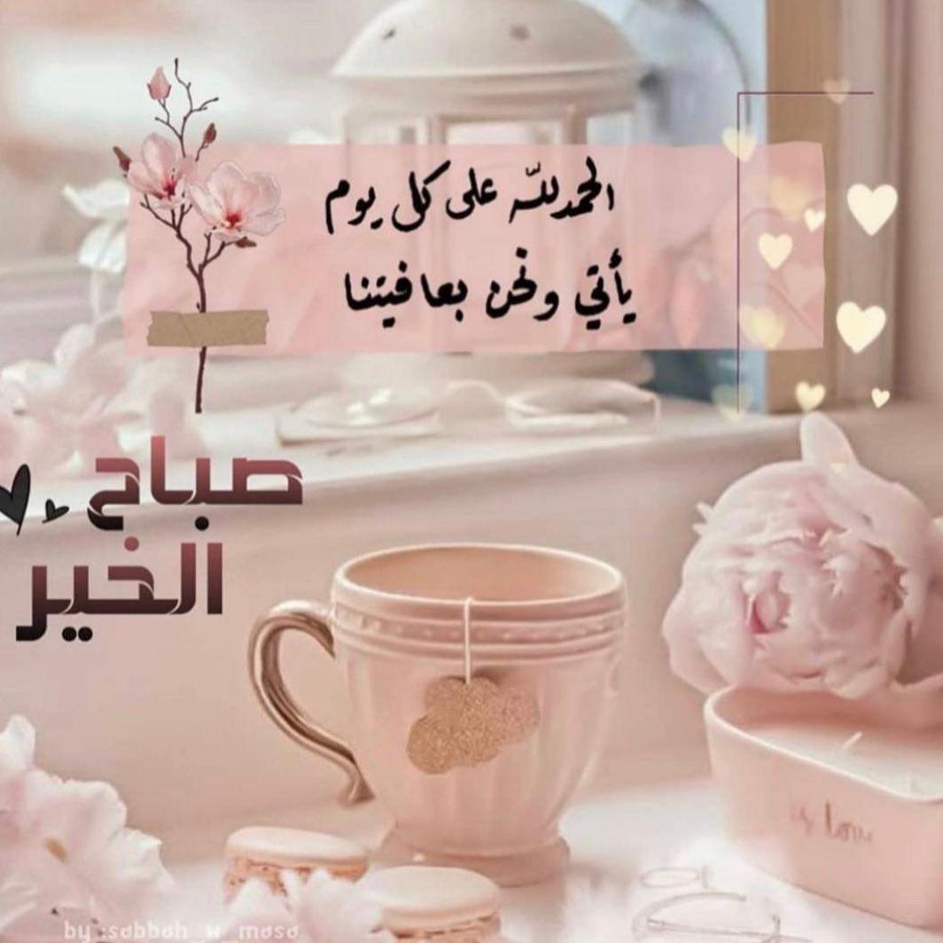Instagram Post By Amal Sinan Nov 4 2020 At 4 29am Utc Good Morning Images Flowers Good Morning Arabic Good Morning Animation