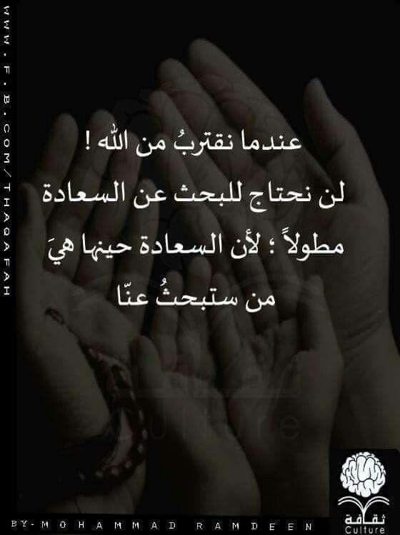 اللهم ردنا اليك ردا جميلا Dua In Arabic Arabic Quotes Islam