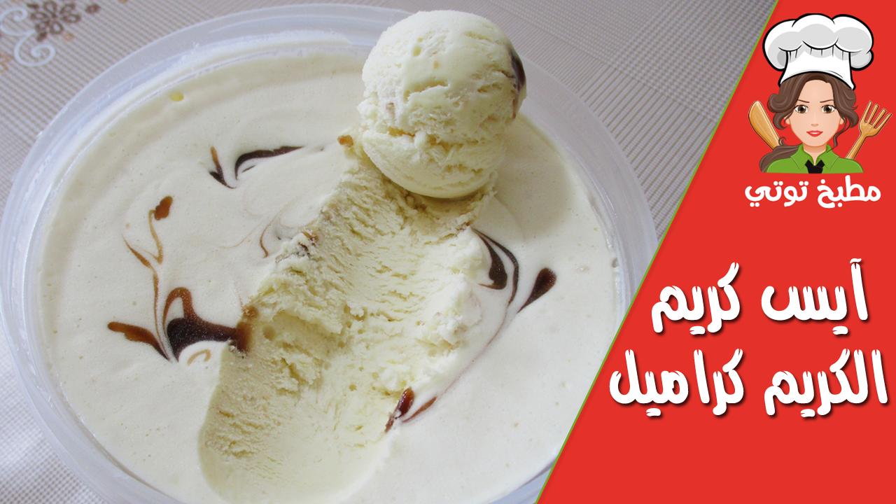 آيس كريم فلان أو آيس كريم الكريم كراميل Ice Cream Food Desserts