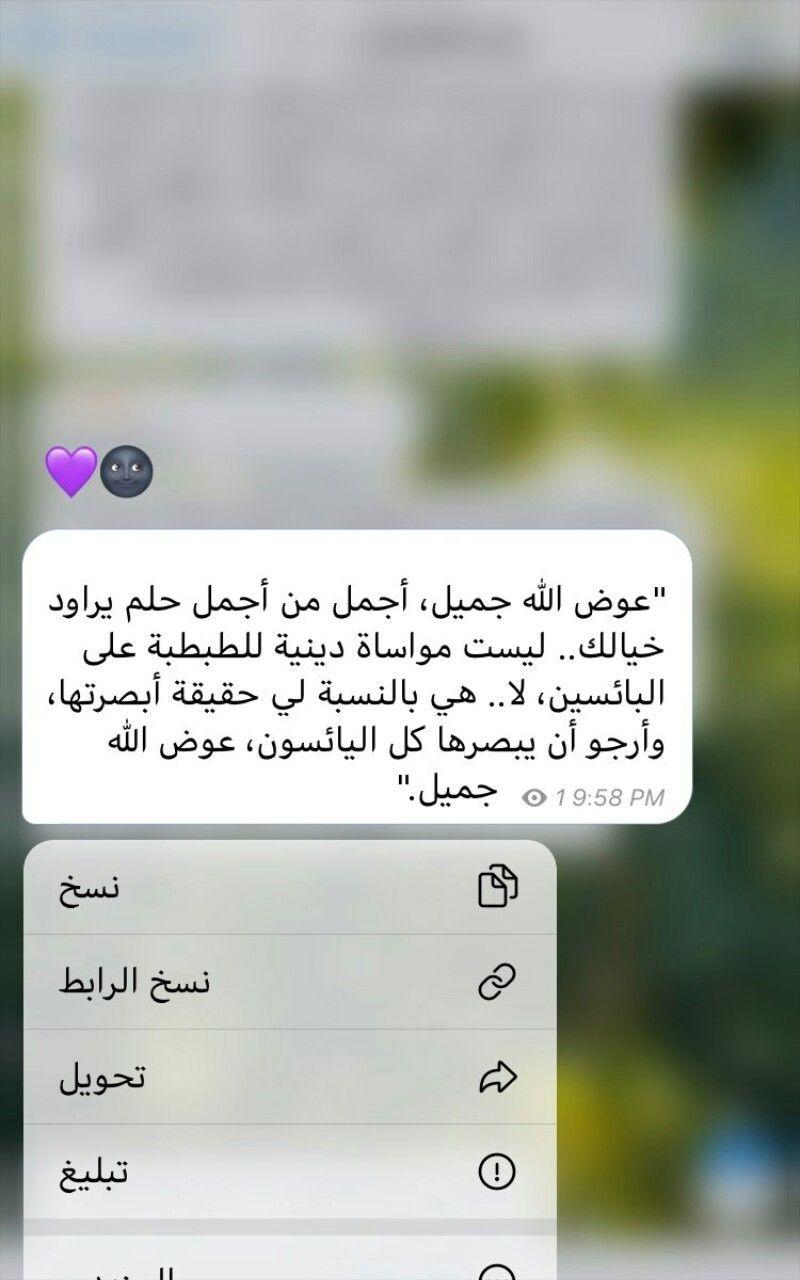 عوض الله جميل Quran Quotes Inspirational Quotes For Book Lovers Best Friend Quotes