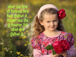 Punjabi Status In Punjabi Languagepunjabi Status For Facebook And