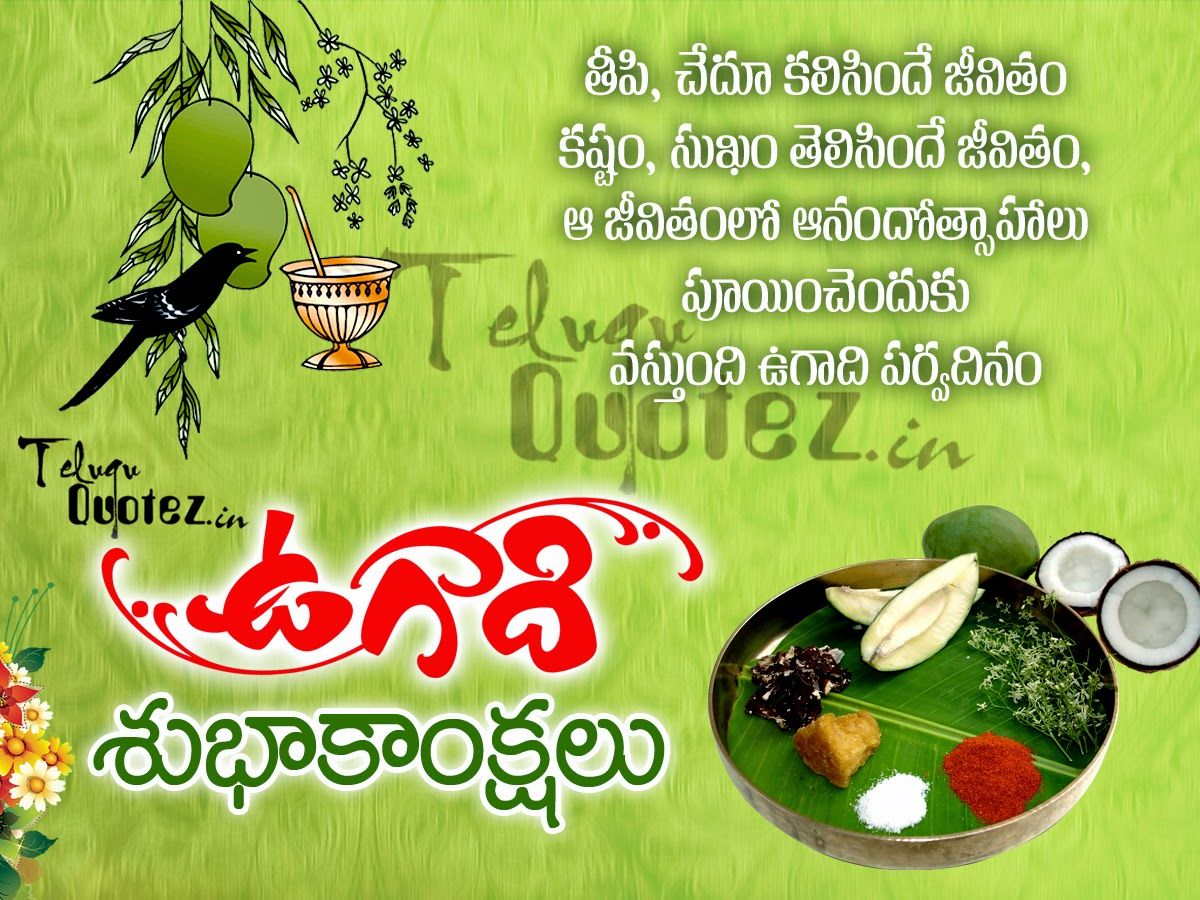 Ugadi Telugu Quotes Telugu, Telugu