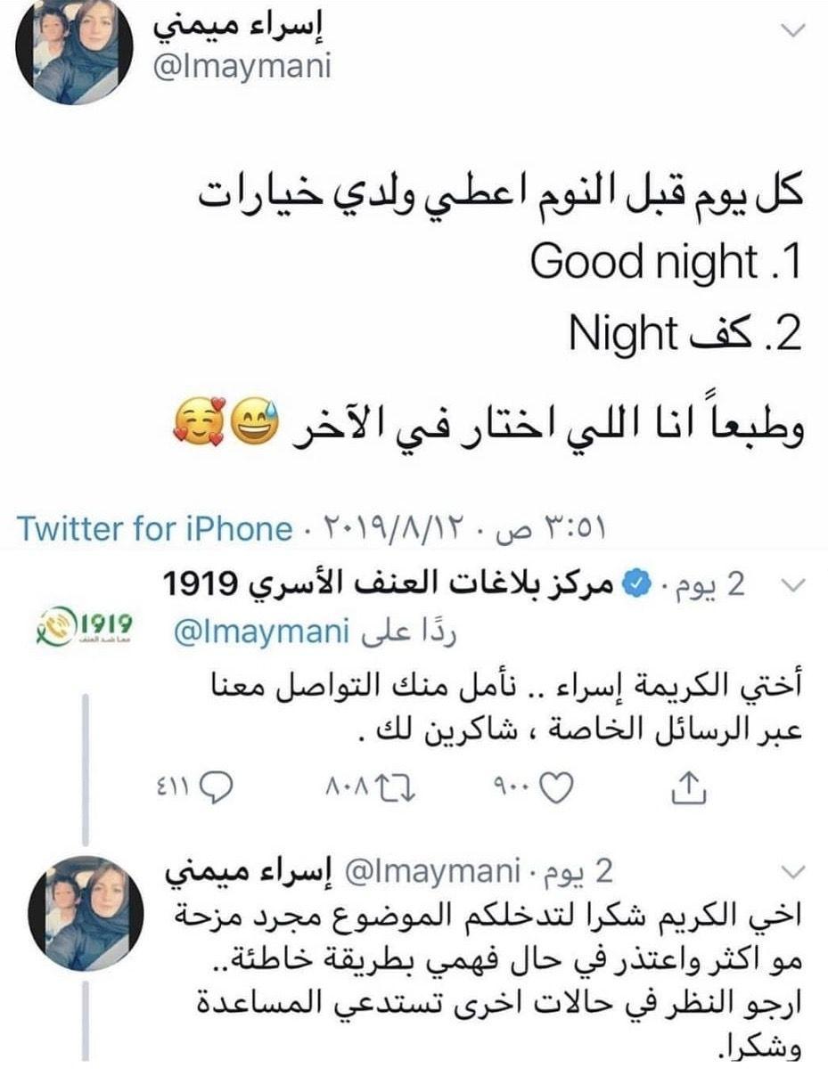 Pin By Samar Anan On نكت Olay 1st Night Lie