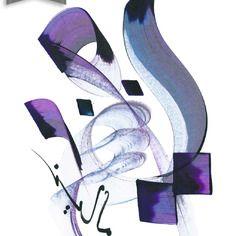 Calligraphie arabe personnalisée avec votre prénom - format a4