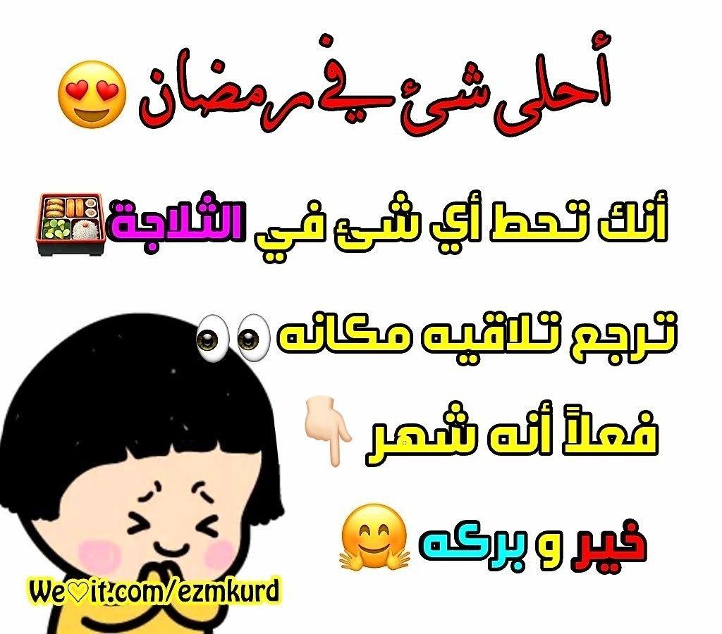 رمضان كريم رمضان رمضان كريم سوالف تحشيش نكت تصميمي Ezmkurd Jokes Quotes Words We Heart It