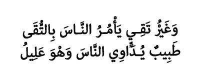 وغير تقي يامر الناس بالتقى طبيب يداوي الناس وهو عليل من الشعر العربي Arabic Poetry Words Of Wisdom Quotes