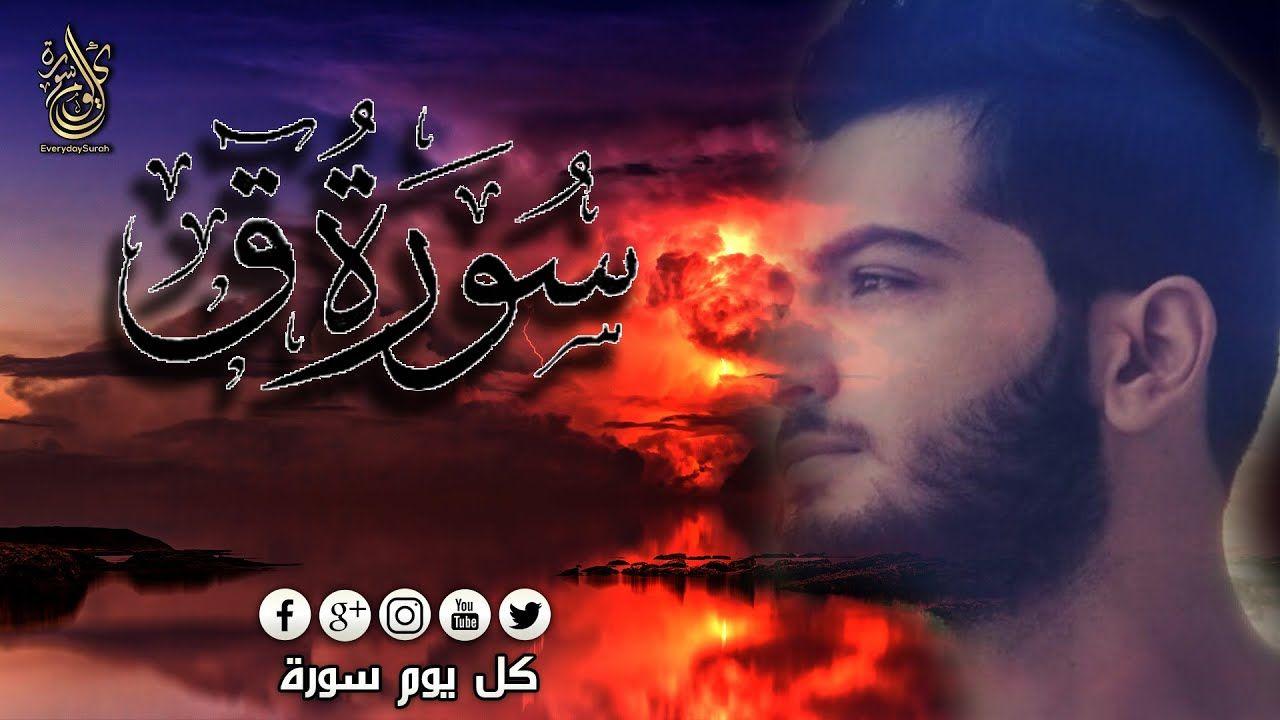 قارئ سوري يبدع في تلاوة رائعة سورة ق تلاوة مليئة بالجمال اسمع بقلبك Su Poster Movie Posters Quran