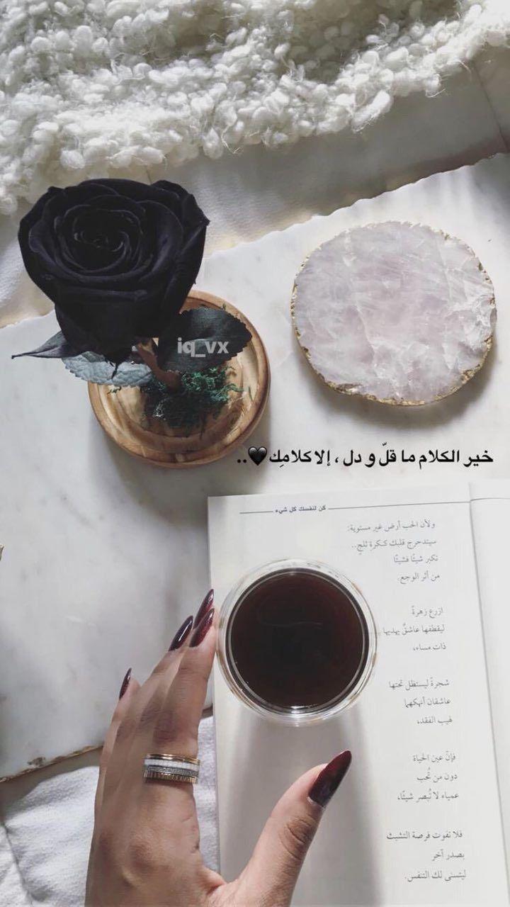 بنات صور جميلات سناب جات صور بنات رمزيات بنات رمزيات صور Arabic Quotes Arabic Love Quotes Iphone Wallpaper Quotes Love