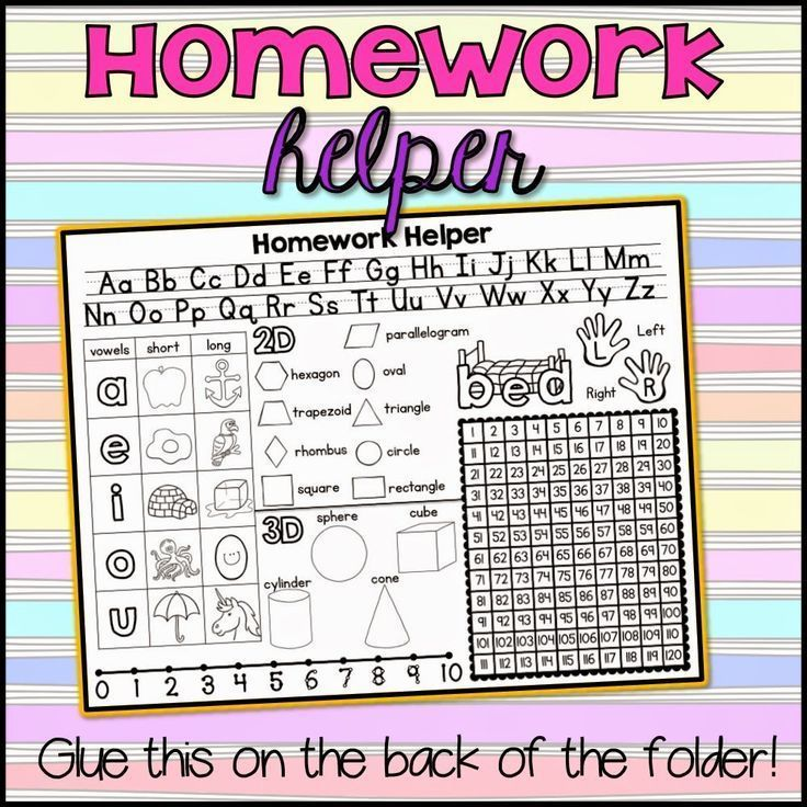 How to make Homework Folders with printable folder covers. Name and title for the front and printable homework helper for the back! This is so helpful for both kids and parents helping them. | homework tips for kids | printable number line | homework reference sheet | homework cheat sheets| kindergarten worksheet | first grade printables