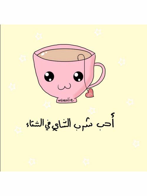 صور عن شرب الشاي في الشتاء Sowarr Com موقع صور أنت في صورة My Arts Hello Kitty Arabic Words