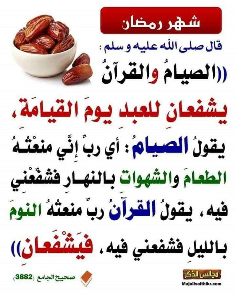 Epingle Par رياض بوخروبة أبو خديجة Sur Hadiths Apprendre L Islam Coran Islam Thing 1