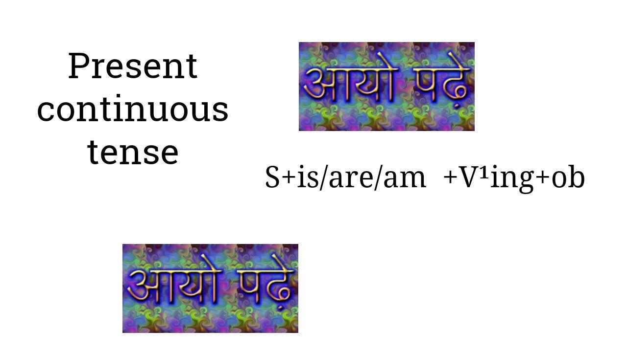 PResent Continuous Tense Aayo Padhe English grammer hindi me