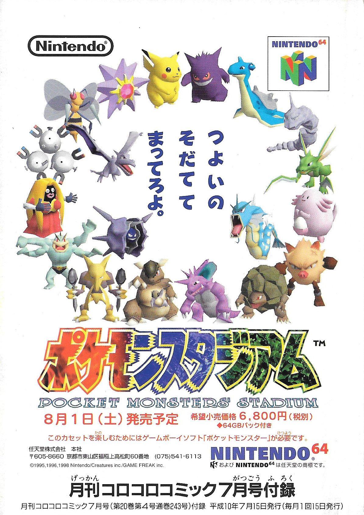 Pokemon Stadium Nintendo 64 Japanese Ad   Pokémon   Pokemon