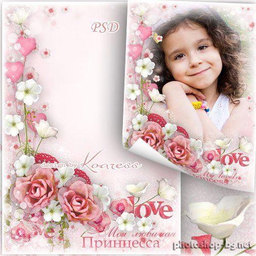 Photo frame for little girls photos - My lovely princess   фоторамки ...