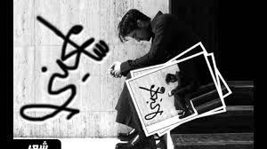 Image Result For خواطر اعتذار للحبيب خواطر اعتذار واسف اشعار عن الاعتذار والاسف Arabic Jokes Decor Novelty Sign
