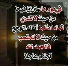 الحمدلله Favorite Quotes Chalkboard Quote Art Arabic Words