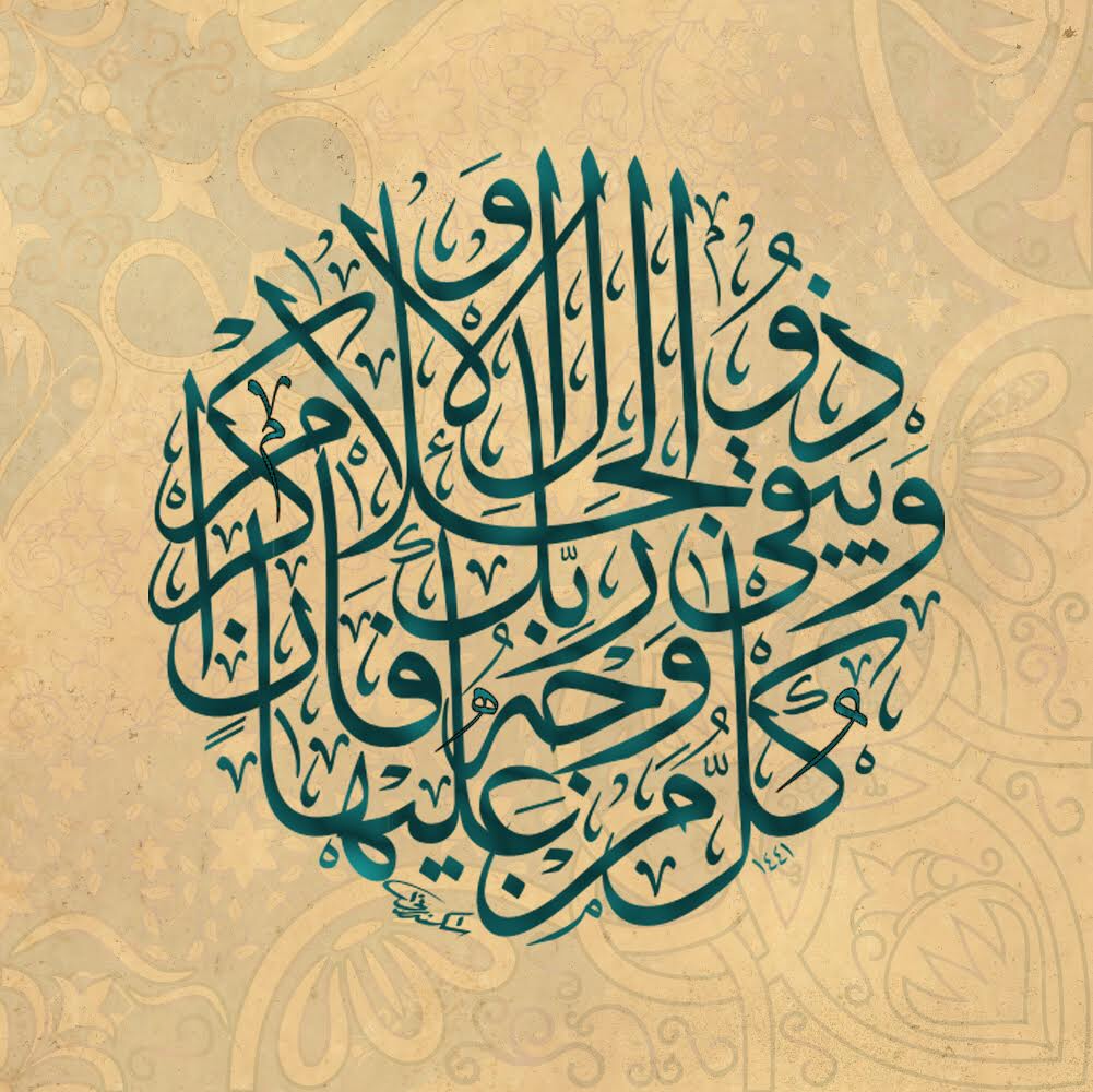 ك ل م ن ع ل ي ه ا ف ان و ي ب ق ى و ج ه ر ب ك ذ و ال ج ل ال و ال إ ك ر ام سورة الرحمن آية ٢٦ Islamic Art Calligraphy Islamic Art Arabic Calligraphy