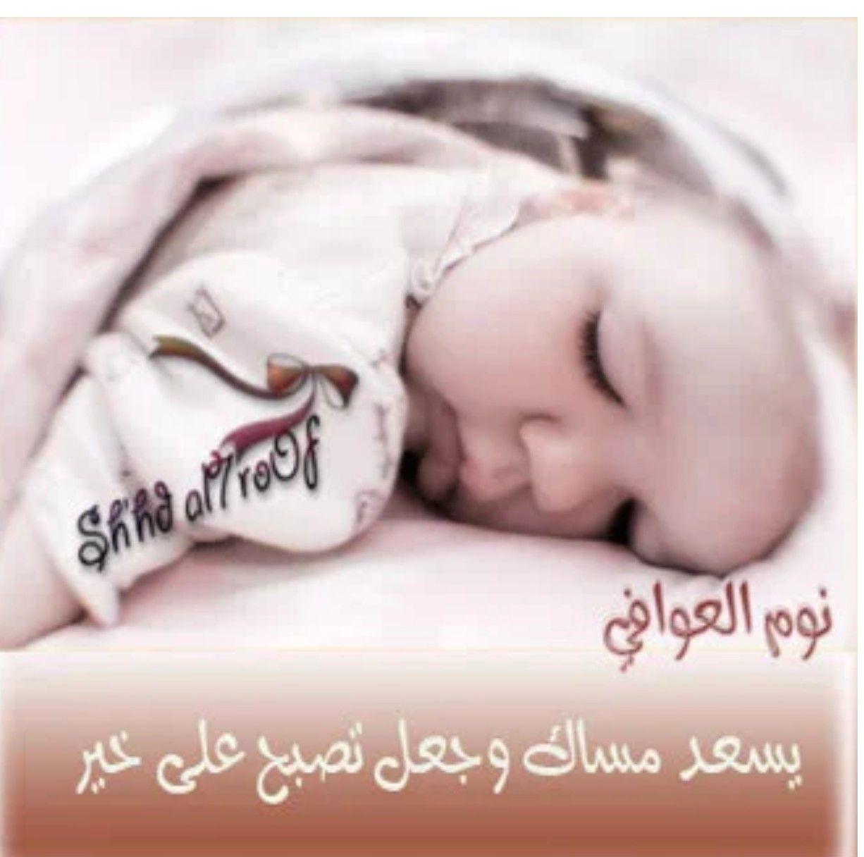 Pin By فلسطينية ولي الفخر On نوم العوافي واحلام سعيدة Baby Onesies Kids Onesies