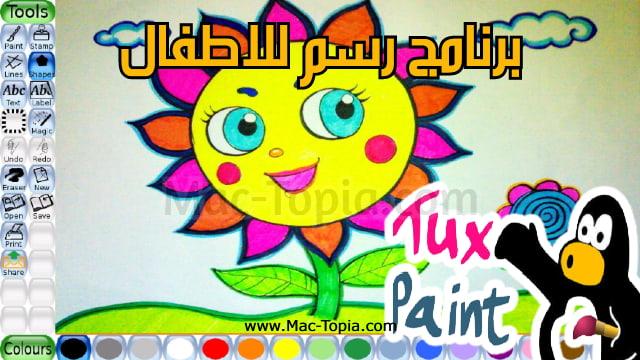 تحميل برنامج Tux Paint للاندرويد و الكمبيوتر افضل تطبيق رسم للاطفال مجانا ماك توبيا In 2021 Tux Paint Painting
