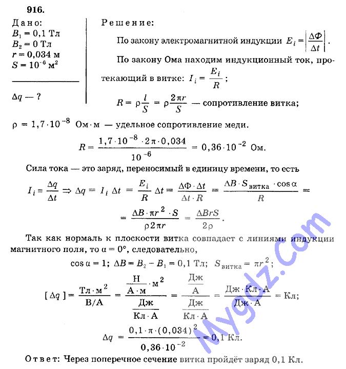 Сборник задач физике рымкевич 1983 решения решение задач крест на крест