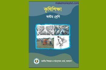 Class 8 agriculture book pdf