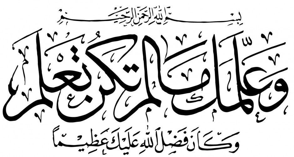 Free Islamic Calligraphy | Al-Nisa 4, 113 | khat in 2019
