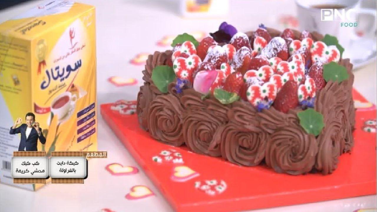 المطعم مع الشيف محمد حامد طريقة عمل كب كيك محشي كريمة كيكة دايت بال Desserts Cake Food