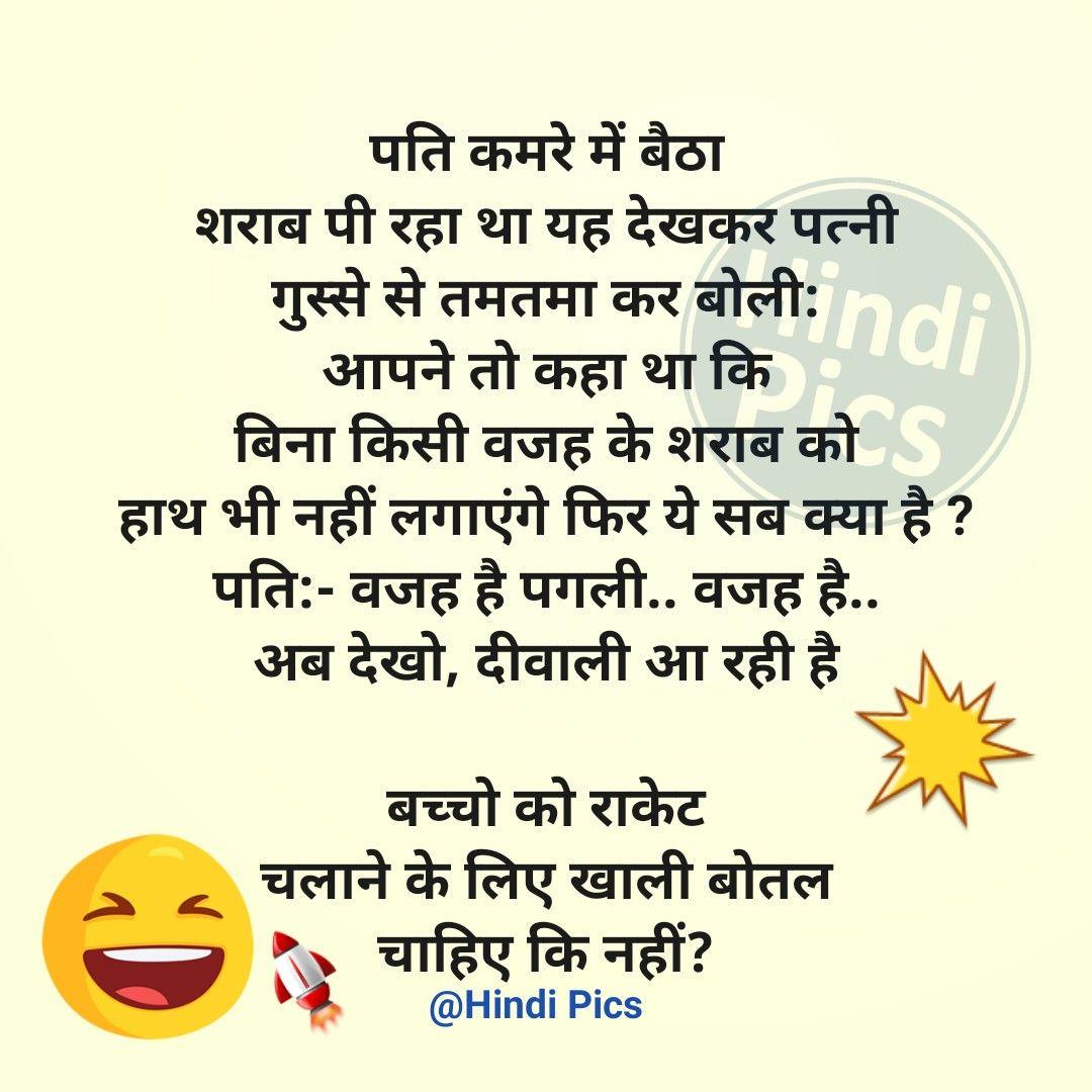 Diwali Jokes In Hindi Funny Status Quotes Funny Status Quotes Funny Attitude Quotes Fun Quotes Funny