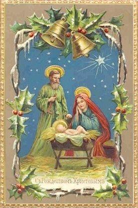Vintage Nativity Card | Vintage christmas cards
