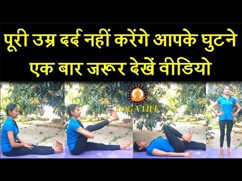 Best Five Exercise For Knee Pain || Yoga Life