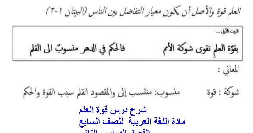 شرح درس قوة العلم مادة اللغة العربية للصف السابع الفصل الثاني2019 موقع تعليم الإمارات ننشر لكم شرح درس قوة العلم مادة اللغة العربية ل Math Math Equations Ill