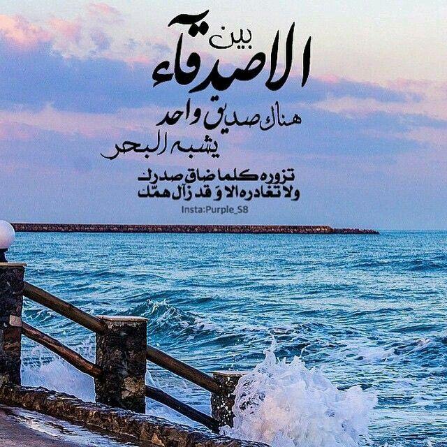 أجمل ماي قال عن الصحبة إن ح زن واحد يحمله قلبان Friends Quotes Funny Vid Arabic Words
