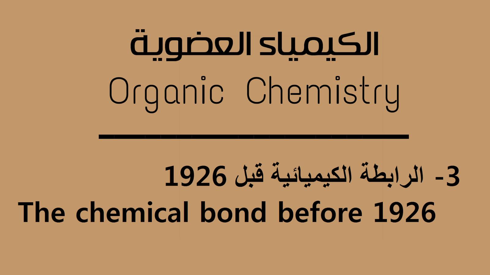 الرابطة الكيميائية قبل 1926 The Chemical Bond Before 1926 Chemical Bond Organic Chemistry Chemistry