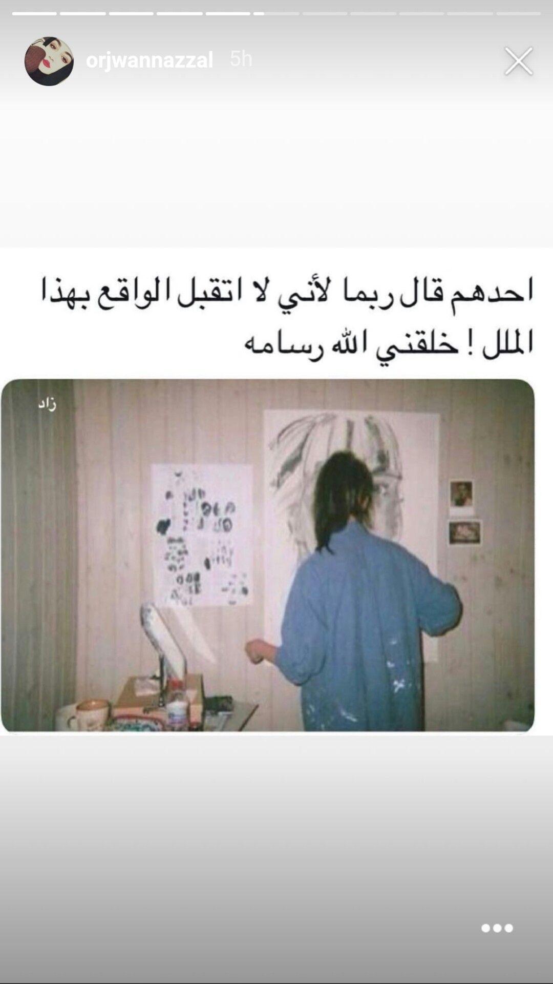 خواطر رسامة Funny Arabic Quotes Love Smile Quotes Words Quotes
