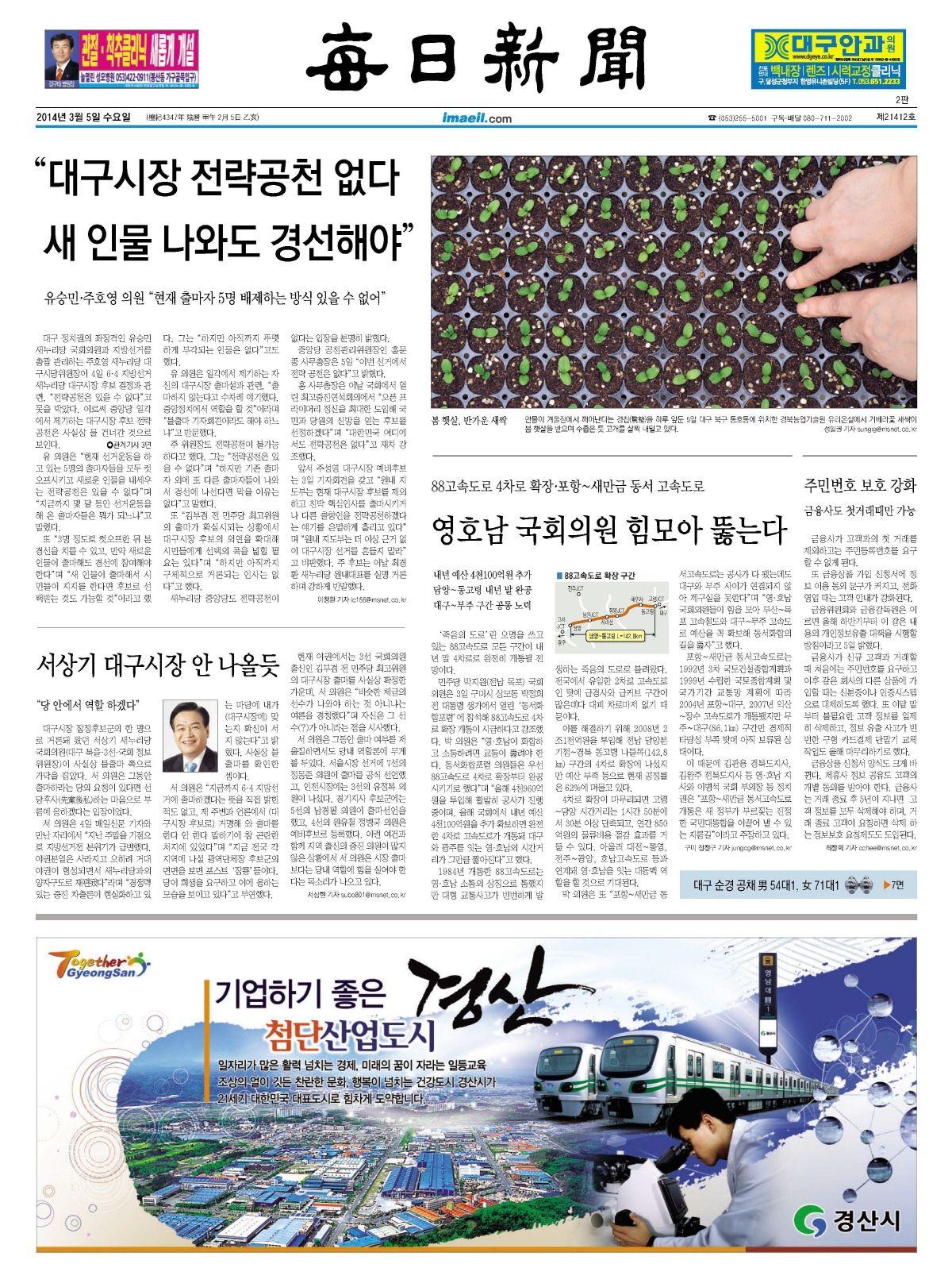 2014년 3월 5일 수요일 매일신문 1면