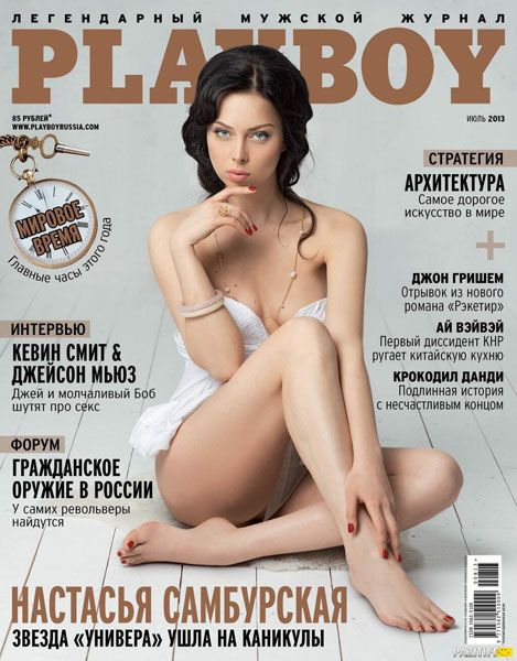 Russian playboy girl