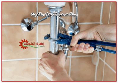 سباك الشهداء فني صحي الكويت سباك صحي الشهداء بالكويت هو أفضل سباك متخصص في جميع أعمال السباكة وكل Home Appliances Vacuum Cleaner Vacuums
