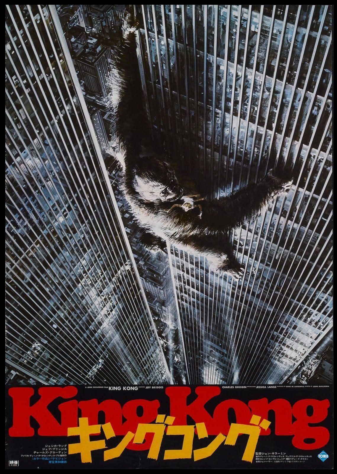 King Kong Movie Poster Artwork John Berkey 70s 80s