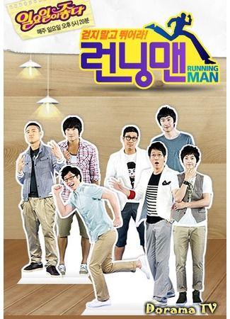 Image result for running man korea poster