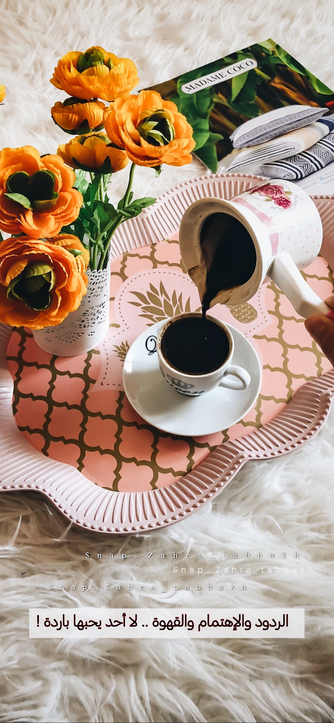 الردود الإهتمام و القهوة لا أحد يحبها باردة My Coffee Tea Shop Coffee Time