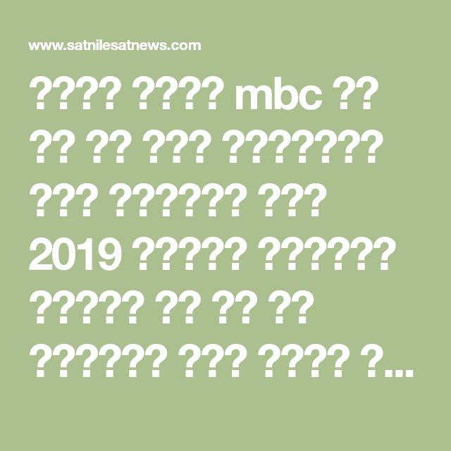 تردد قناة Mbc ام بي سي بعد التعديل على النايل سات 2019 أعلنت مجموعة قنوات إم بي سي مؤخرا نقل تردد قناة Mbc على جميع ا Pdf Books Reading Book App