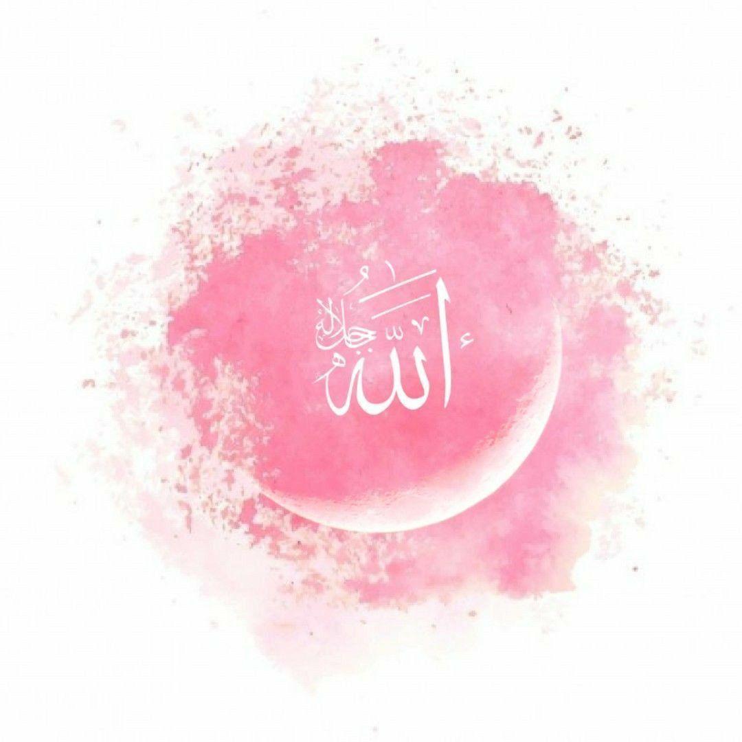 1000 In 2020 Allah Calligraphy Kaligrafi Allah Islamic Wall Decor