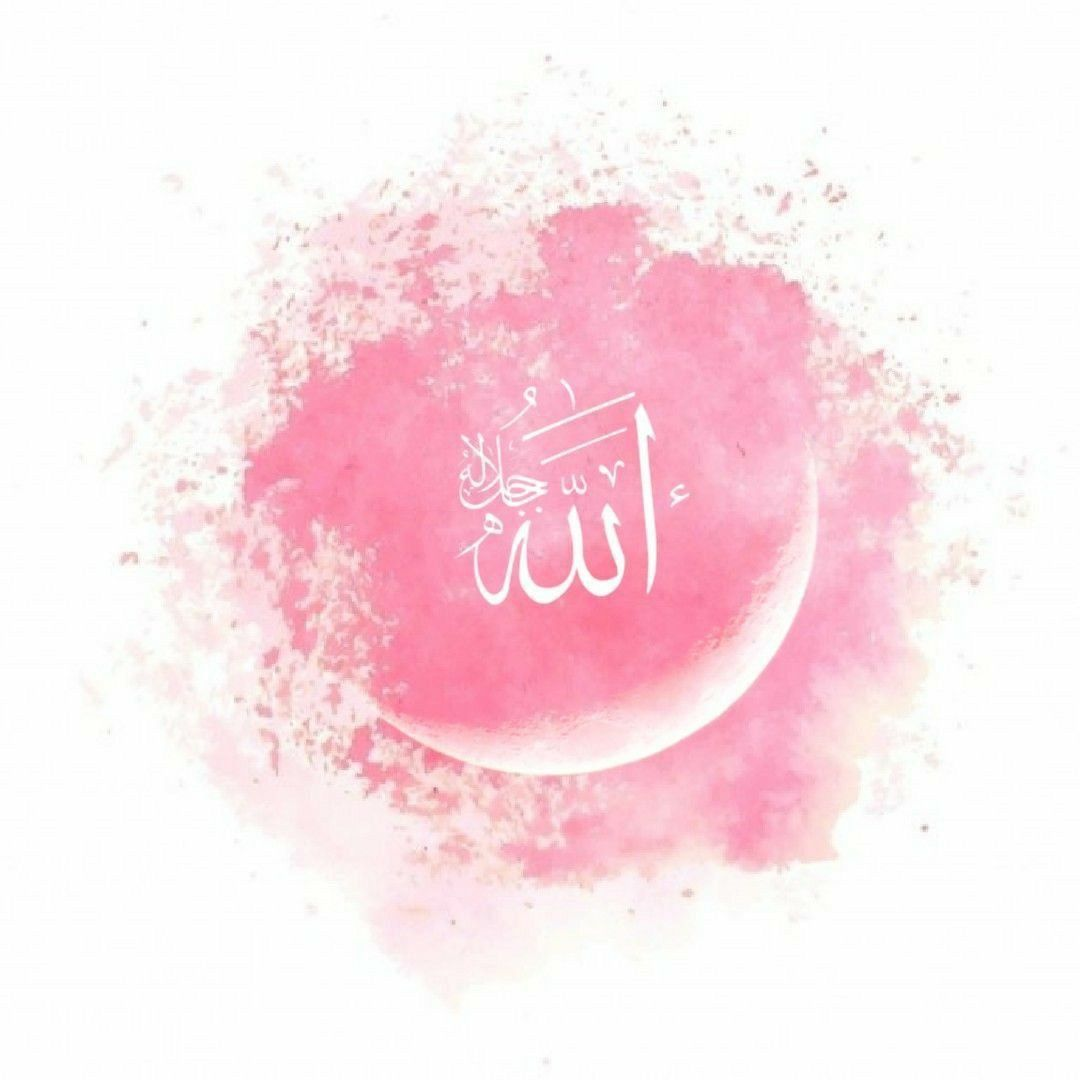 Allah Wikipedia Allah In Arabic Kaligrafi Allah Allah