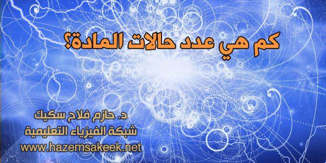 لا يؤمنون بالآخرة احدى عشرة مرة في القرآن عشر مرات الذين لا يؤمنون بالآخرة ووحيدة للذين لا يؤمنون بالآخرة في النحل ٦٠ وحيدة بز Math Math Equations