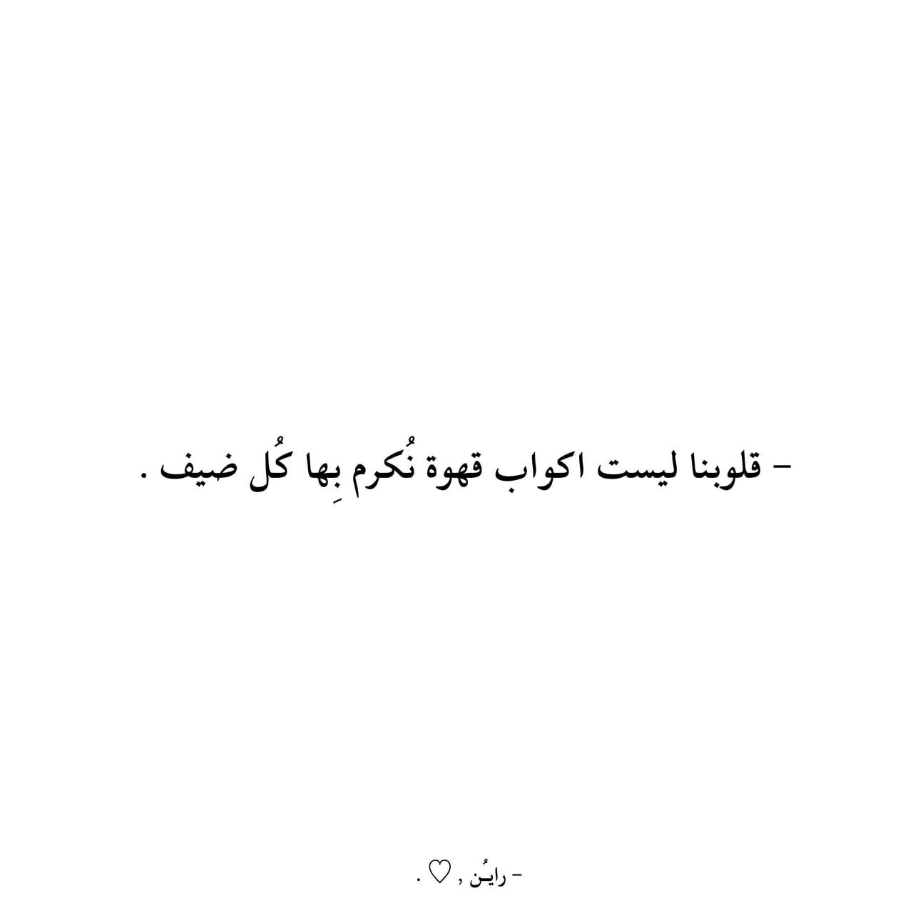 Pin By Omneh On اقتباس Arabic Love Quotes Quotations Quotes